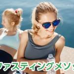 田中式ファスティングメソッドの正しいやり方・方法
