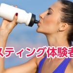 【妊活②】田中式妊活ファスティング体験者の声