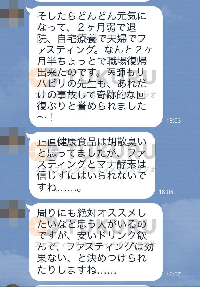 田中式ファスティング体験者の声