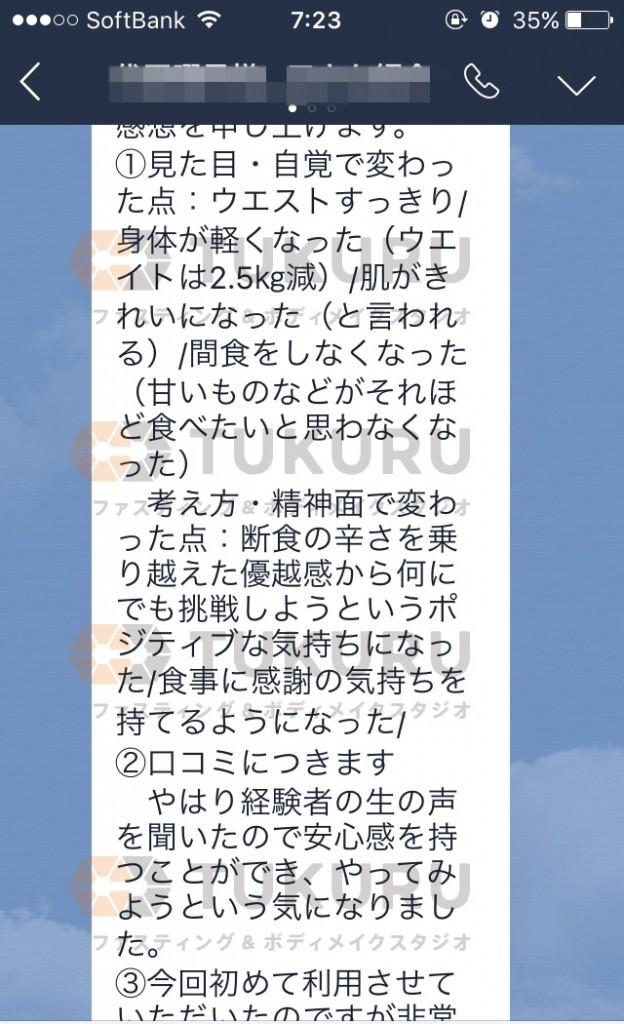 田中式ファスティング感想