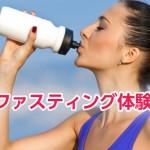 【子宮ポリープ改善】田中式ファスティング体験者の声