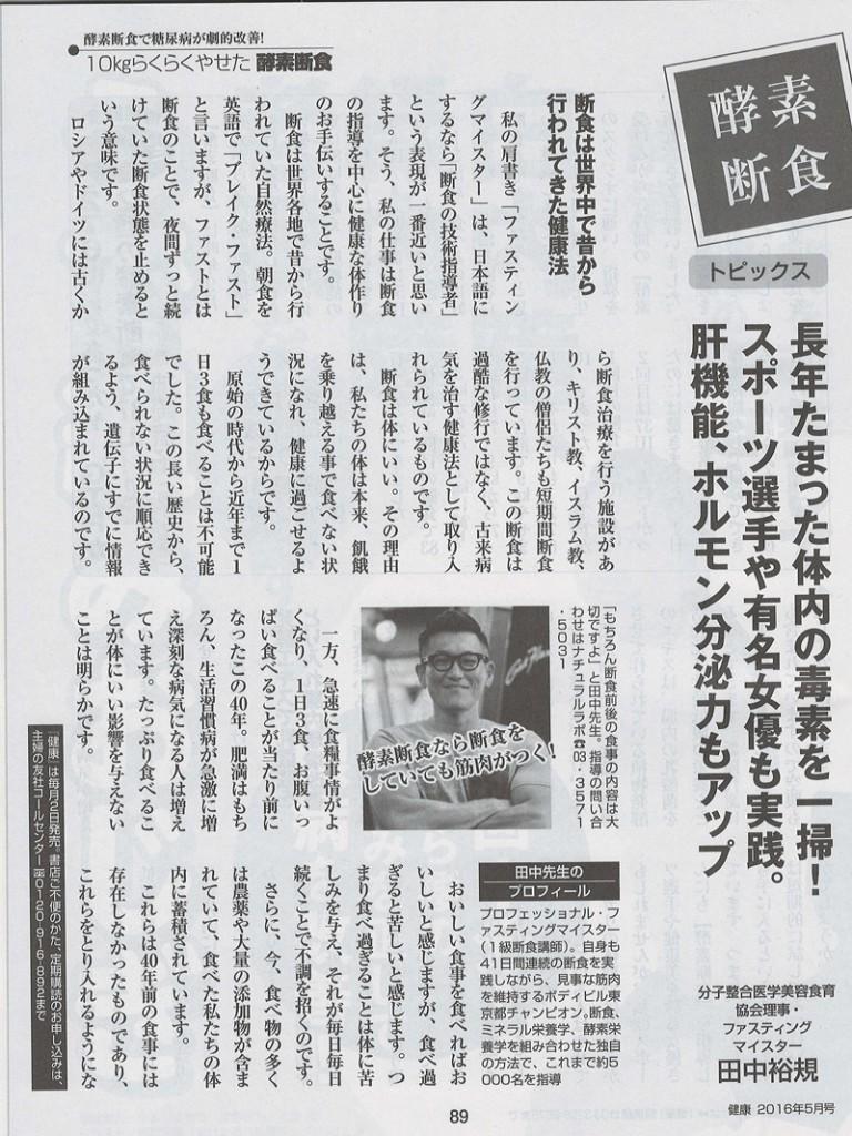 断食メガネ田中裕規田中式ファスティング