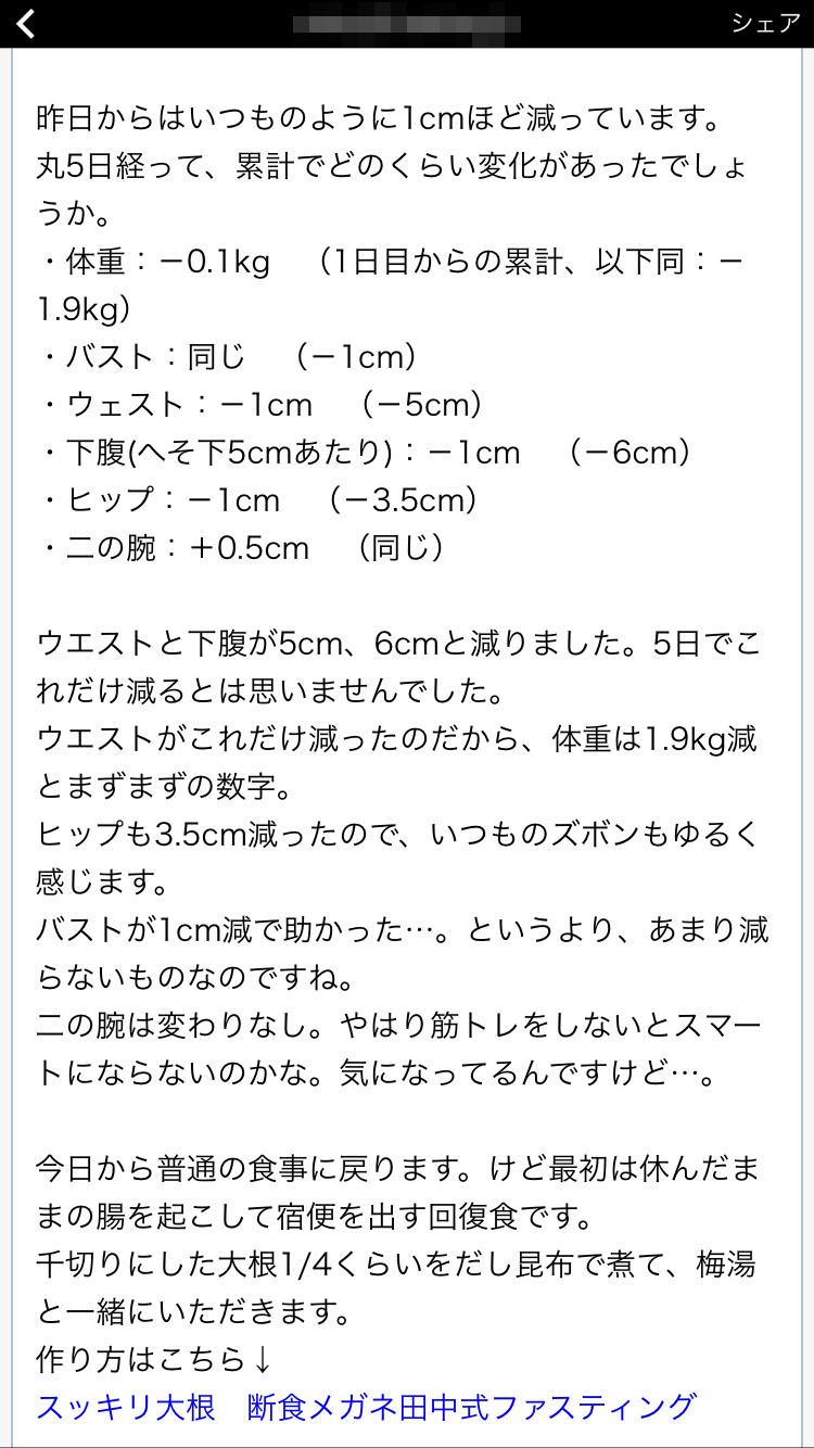 tukuru-diet40
